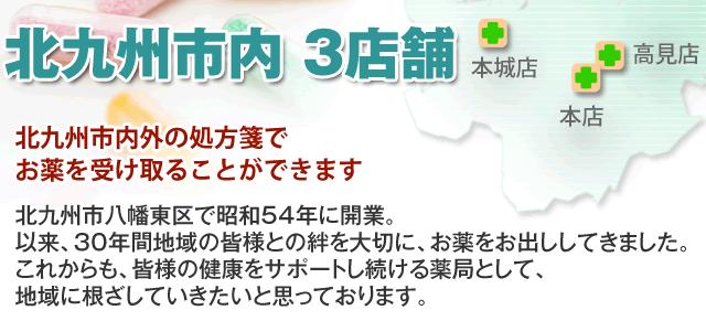 共友調剤薬局は北九州市内に3店舗