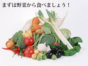 まずは野菜から食べましょう